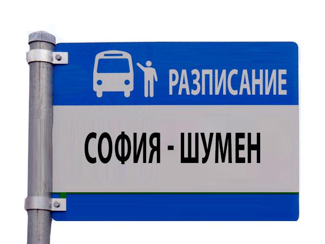 Автобуси от София до Шумен