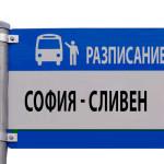 разписание автобуси софия сливен