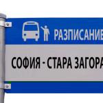 Автобуси от София до Стара Загора