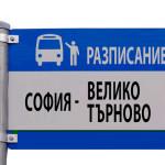 Автобуси от София до Велико Търново