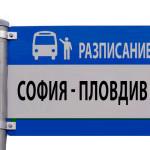 разписание автобуси софия пловдив