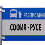 разписание автобуси софия русе