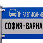 Автобуси от София до Варна