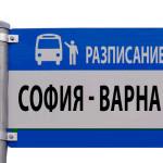 разписание автобуси софия варна