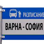 Автобуси от Варна до София