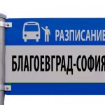 разписание автобуси благоевград софия