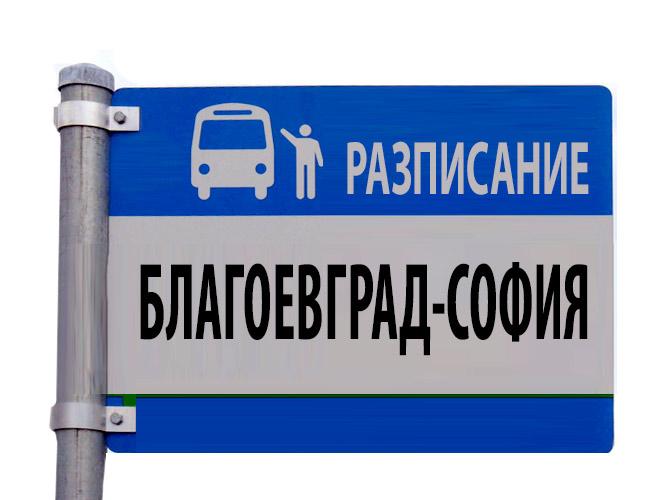 Автобуси от Благоевград до София