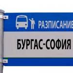 разписание автобуси бургас софия
