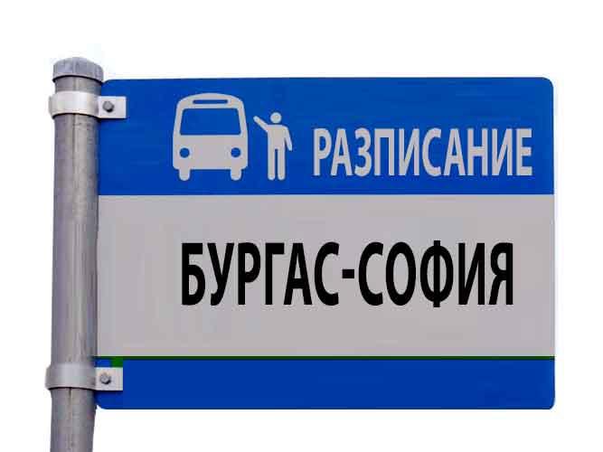 Автобуси от Бургас до София