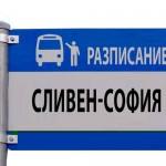 разписание автобуси сливен софия