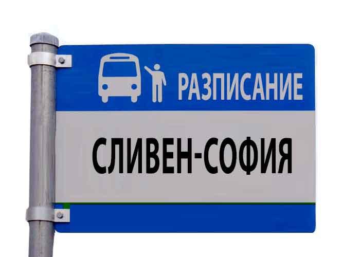 Автобуси от Сливен до София