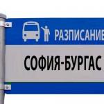 разписание автобуси софия бургас