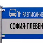 разписание автобуси софия плевен