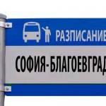 разписание автобуси софия благоевград