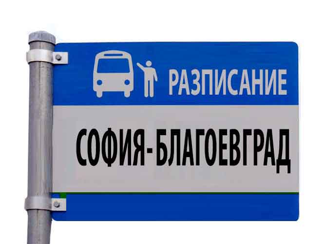 Автобуси от София до Благоевград