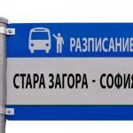 разписание автобуси стара загора софия