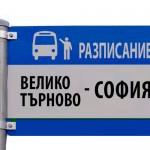 разписание автобуси велико търново софия