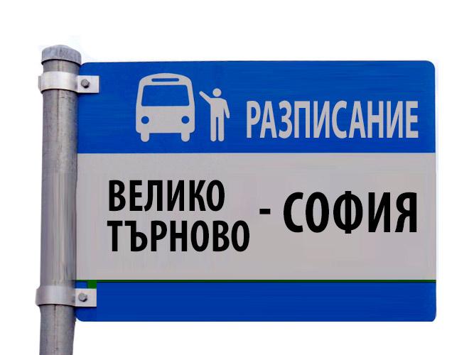 Автобуси от Велико Търново до София