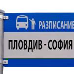 разписание автобуси пловдив софия