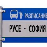 разписание автобуси русе софия