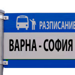 разписание автобуси варна софия